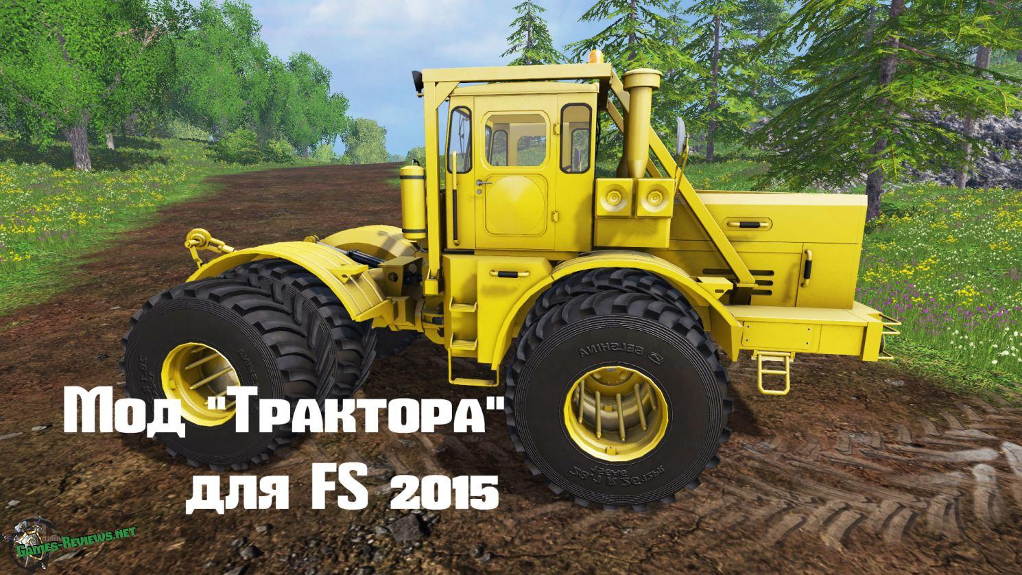Мод ТРАКТОРА для игры Farming Simulator 2015