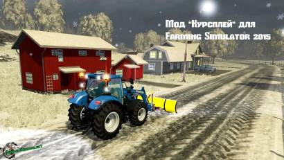 Мод КУРСПЛЕЙ для Farming Simulator 2015