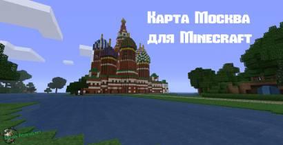 Карта ГОРОД МОСКВА для МайнКрафт