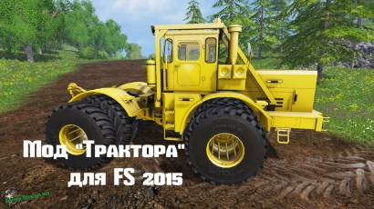 Мод ТРАКТОРА для игры Farming Simulator 2015