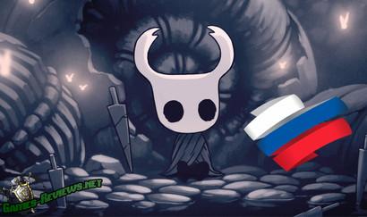 Русификатор для Hollow Knight