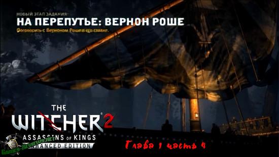 The Witcher 2: Assassins of Kings. Глава 1.  На перепутье. Только сюжет...
