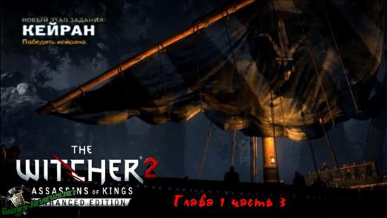 The Witcher 2: Assassins of Kings. Глава 1. Кейран.  Только сюжет...