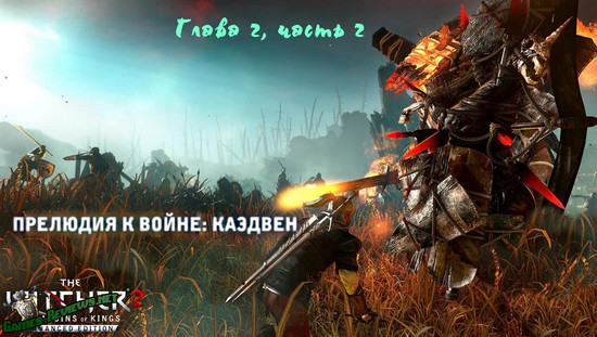 The Witcher 2: Assassins of Kings. Глава 2. Только сюжет...