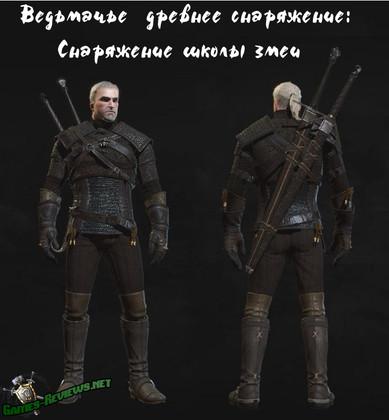 The Witcher 3: Wild Hunt. Ведьмачье древнее снаряжение
