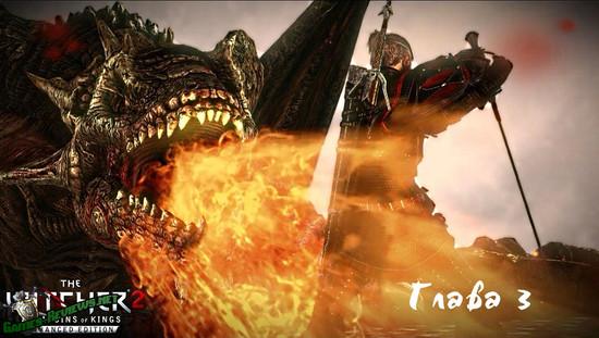 The Witcher 2: Assassins of Kings. Глава 3. Только сюжет...