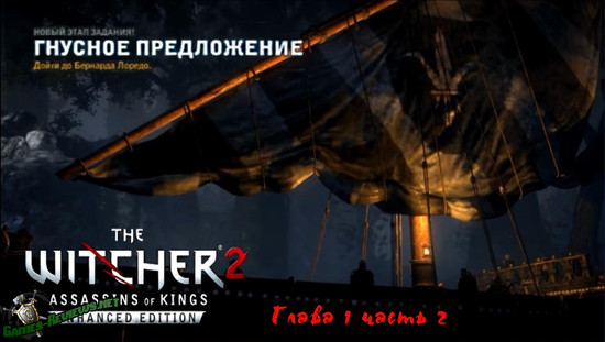 The Witcher 2: Assassins of Kings. Глава 1.  Гнусное предложение. Только сюжет...
