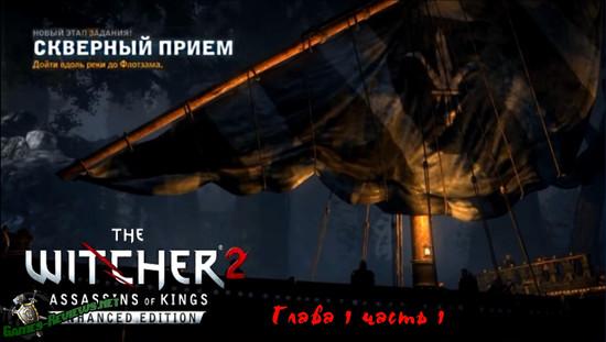 The Witcher 2: Assassins of Kings. Глава 1. Скверный приём. Только сюжет...
