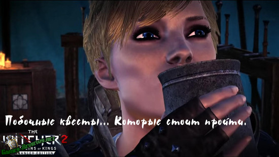 The Witcher 2: Assassins of Kings. Побочные квесты... Которые стоит пройти.