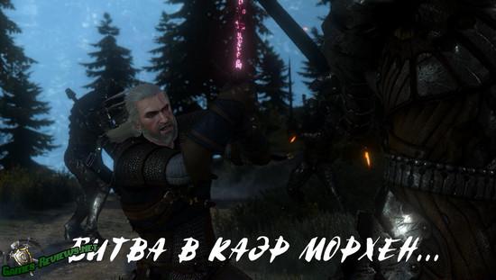 Битва в Каэр Морхене - Ведьмак 3: Дикая Охота