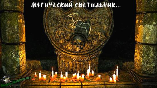Где в Ведьмак 3 найти «Магический светильник»