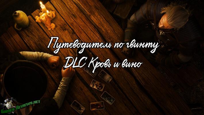 """Путеводитель по гвинту: DLC """"Кровь и вино"""""""