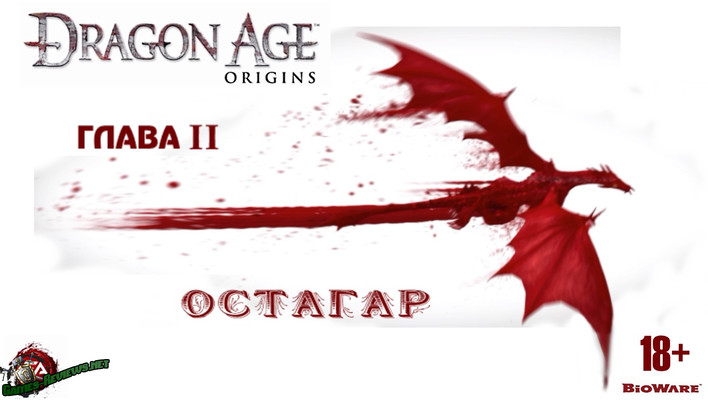 ГЛАВА 2. Dragon Age Origins. Остагар