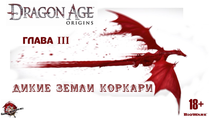 ГЛАВА 3. Dragon Age. Дикие земли Коркари