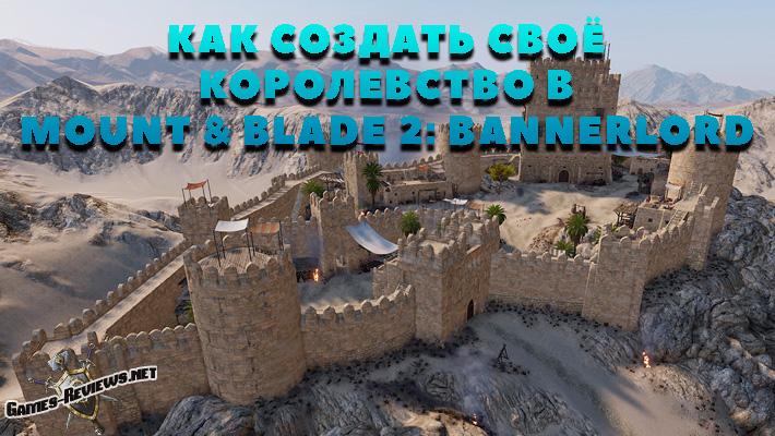 Mount & Blade 2: Bannerlord - как создать своё королевство?