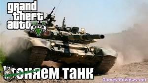 Где взять танк в ГТА 5