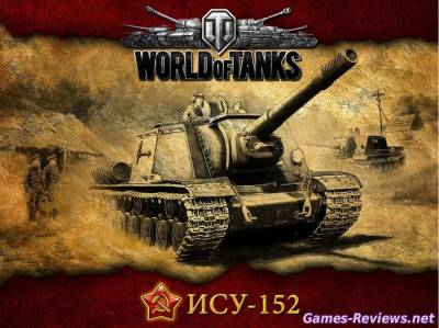 ИСУ-152 или «Зверобой» - гайд по танку