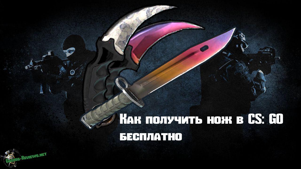Как бесплатно получить нож в CS GO?