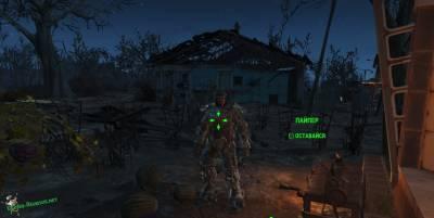 Гайд по Fallout 4: как одеть спутника?