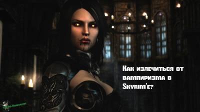 Как в Skyrim излечиться от вампиризма?