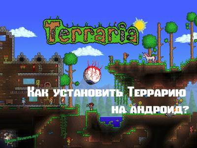 Как установить на андроид Террарию?