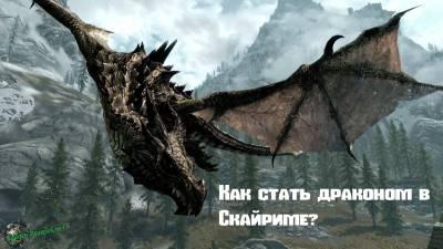Как в Скайриме стать драконом? — гайд
