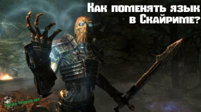 Как в Skyrim поменять язык?