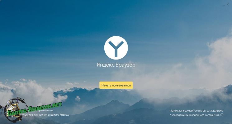 Яндекс Браузер: как почистить кэш и куки