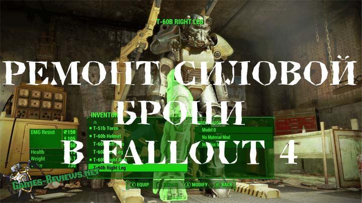 Fallout 4 — как отремонтировать силовую броню?