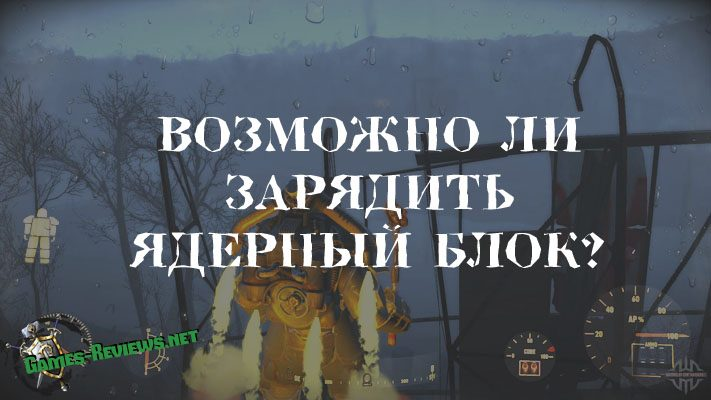 Возможно ли в fallout 4 зарядить ядерный блок?