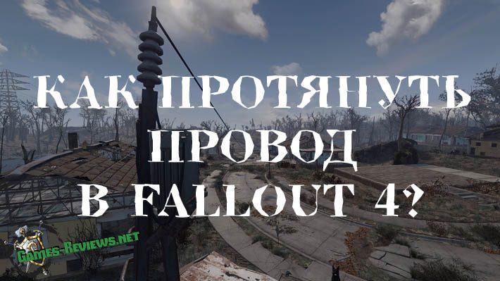 Протягиваем провод в Fallout 4