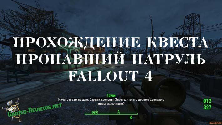 Квест пропавший патруль в Fallout 4