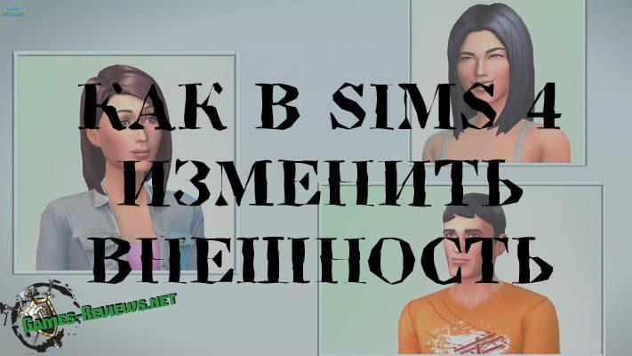 Как в Sims 4 изменить внешность?