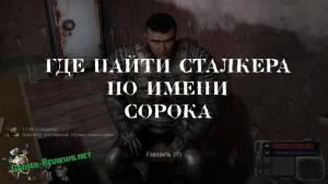 Сталкер Зов Припяти: где найти сороку?