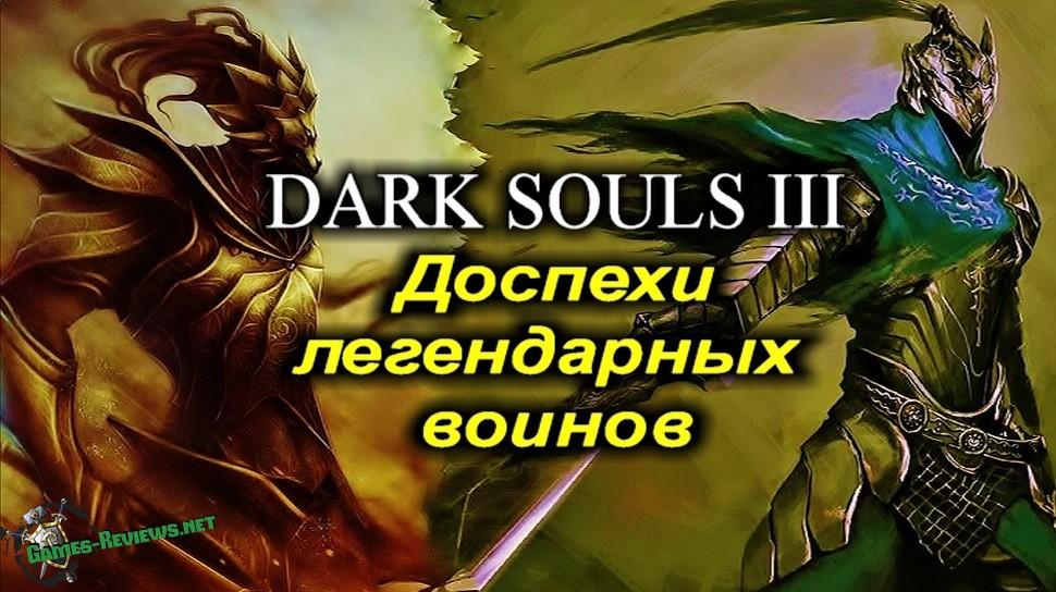 Как получить легендарные сеты брони в Dark Souls 3
