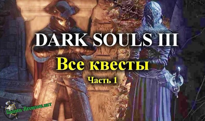 Dark Souls 3: все квестовые персонажи. Часть 1.