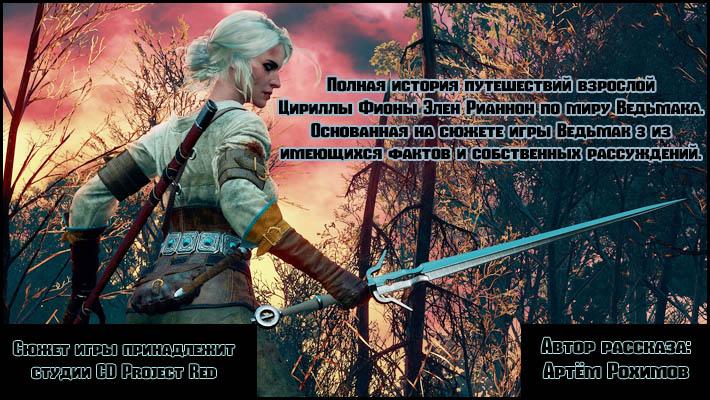 Первая глава - Истории путешествий Цириллы по миру ведьмака, основанная на сюжете The Witcher 3
