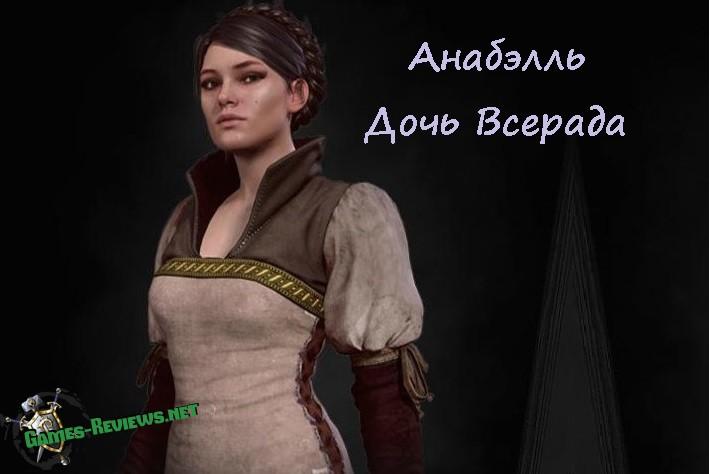 Анабелль - квест Мышиная Башня - Биография