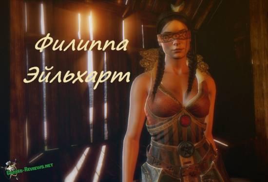 Филиппа Эйльхарт - глава Ложи Чародеев - Персонаж Ведьмак 3